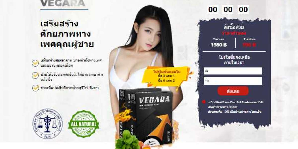 Vegara- รีวิว - ราคา - ซื้อ - แคปซูล - ประโยชน์   ในประเทศไทย